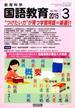 教育科学 国語教育 2015年 03月号 [雑誌]