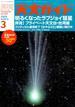 天文ガイド 2015年 03月号 [雑誌]