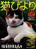 猫びより 2015年 03月号 [雑誌]