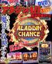 アラジンA2最速攻略DVD 2015年 04月号 [雑誌]