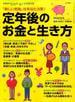 増刊PHPくらしラク〜る 2015年 04月号 [雑誌]