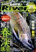 Lure Magazine River (ルアーマガジンリバー) 2015年 04月号 [雑誌]