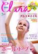 Clara (クララ) 2015年 03月号 [雑誌]