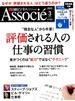 日経ビジネス Associe (アソシエ) 2015年 03月号 [雑誌]