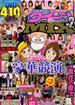 増刊 漫画パチンカー 2015年 04月号 [雑誌]