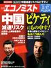 週刊 エコノミスト 2015年 2/17号 [雑誌]