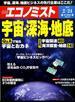 週刊 エコノミスト 2015年 2/24号 [雑誌]