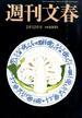 週刊文春 2015年 2/12号 [雑誌]