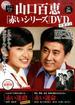 山口百恵「赤いシリーズ」DVDマガジン 2015年 2/24号 [雑誌]