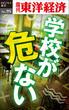 学校が危ない-週刊東洋経済eビジネス新書No.95(週刊東洋経済eビジネス新書)