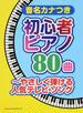 音名カナつき初心者ピアノ80曲 やさしく弾ける人気テレビ・ソング