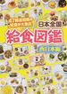 日本全国給食図鑑 47都道府県の給食が大集合 西日本編