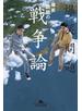 爆笑問題の戦争論 爆笑問題の日本史原論
