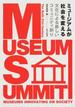 ミュージアムが社会を変える 文化による新しいコミュニティ創り