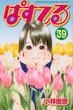 ぱすてる 39 (週刊少年マガジン)