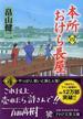 本所おけら長屋 4(PHP文芸文庫)