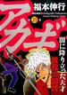 アカギ 第29巻 闇に降り立った天才 (近代麻雀コミックス)