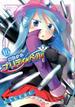 魔法少女プリティ☆ベル 16 (BLADE COMICS)(BLADE COMICS(ブレイドコミックス))