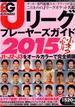 ELGOLA20 Jリーグプレーヤーズガイド 2015年 03月号 [雑誌]