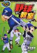 野球教室 (マンガでマスター)