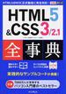 HTML5&CSS3/2.1全事典