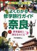 よくわかる修学旅行ガイド奈良 世界遺産と国宝をめぐる
