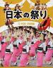 日本の祭り 5 中国・四国編