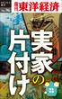 実家の片づけ-週刊東洋経済eビジネス新書No.96(週刊東洋経済eビジネス新書)