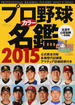 プロ野球カラー名鑑 2015(B.B.MOOK)