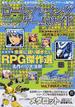 ロールプレイングゲームサイド VOL.02