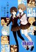 犬神さんと猫山さん 4 (Yuri‐Hime COMICS)