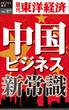 【期間限定価格】中国ビジネス新常識-週刊東洋経済eビジネス新書No.97(週刊東洋経済eビジネス新書)