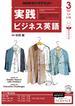 NHKラジオ 実践ビジネス英語 2015年3月号