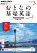 NHKテレビ おとなの基礎英語 2015年3月号