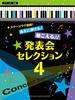ピアノソロステージウケ抜群!派手に弾ける!聴こえる!!発表会セレクション 4