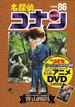 名探偵コナン 86 DVD付き限定版(少年サンデーコミックス)