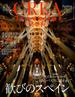 CREA TRAVELLER (クレア トラベラー) 2015年 04月号 [雑誌]