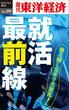 就活最前線-週刊東洋経済eビジネス新書No.99(週刊東洋経済eビジネス新書)