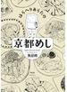【期間限定価格】はらへりあらたの京都めし(1)