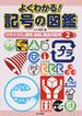 よくわかる!記号の図鑑 2 リサイクル、環境、製品、食品の記号