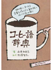 コーヒー語辞典 珈琲にまつわる言葉をイラストと豆知識でほっこり読み解く