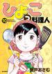 ひよっこ料理人 10 (ビッグコミックス)(ビッグコミックス)