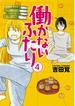 働かないふたり 4 (BUNCH COMICS)(バンチコミックス)