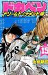 ドカベン ドリームトーナメント編15 (少年チャンピオン・コミックス)(少年チャンピオン・コミックス)