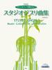 ヴァイオリンで弾きたいスタジオジブリ曲集 ピアノ伴奏付き(CDブック)