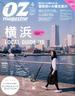 OZ magazine (オズ・マガジン) 2015年 04月号 [雑誌]