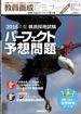増刊教員養成セミナー 2015年 05月号 [雑誌]