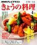 NHK きょうの料理 2015年 04月号 [雑誌]