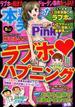 本当にあった笑える話 Pinky (ピンキー) 2015年 05月号 [雑誌]