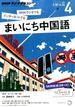 NHK ラジオまいにち中国語 2015年 04月号 [雑誌]